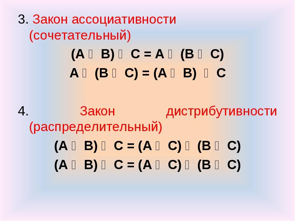 3. Закон ассоциативности (сочетательный) (А ᴠ В) ᴠ С = А ᴠ (В ᴠ С) А ᴧ (В ᴧ С...