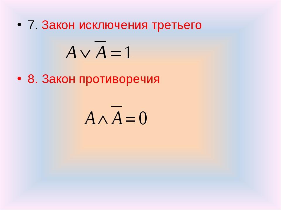 7. Закон исключения третьего 8. Закон противоречия