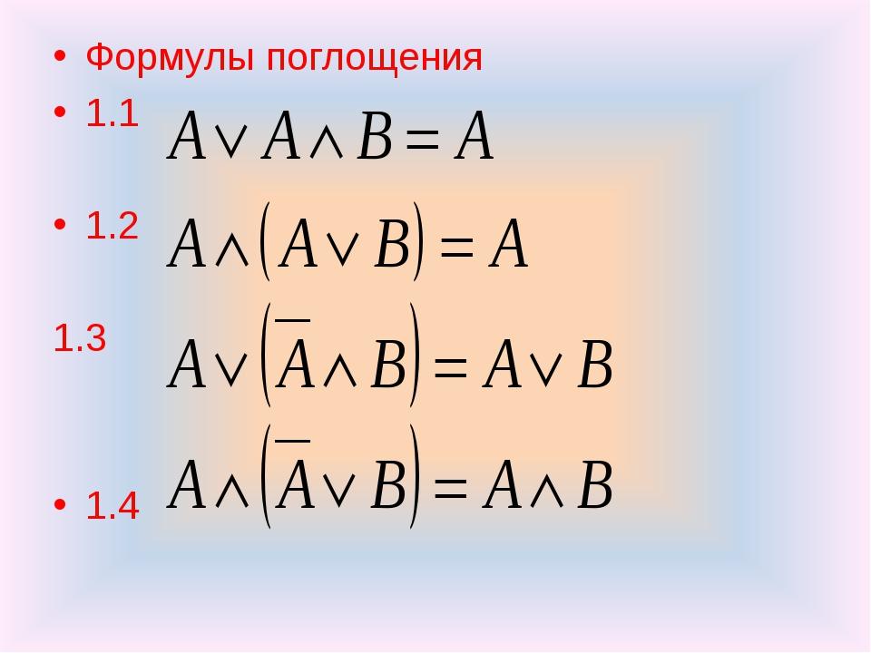 Формулы поглощения 1.1 1.2 1.3 1.4