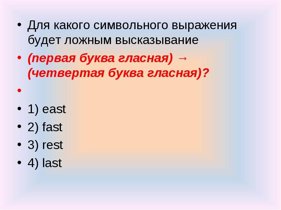 Для какого символьного выражения будет ложным высказывание (первая буква глас...
