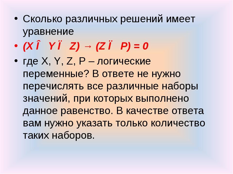 Сколько различных решений имеет уравнение (X ∧ Y ∨ Z) → (Z ∨ P) = 0 где X, Y,...