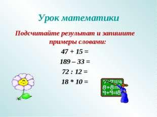 Урок математики Подсчитайте результат и запишите примеры словами: 47 + 15 = 1