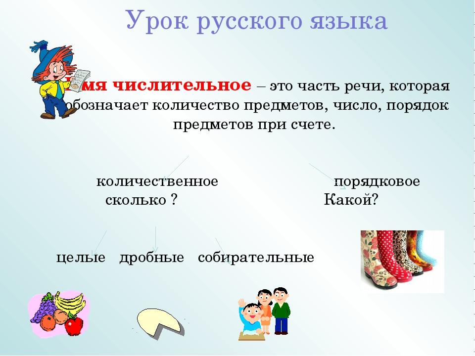 Урок русского языка Имя числительное – это часть речи, которая обозначает кол...