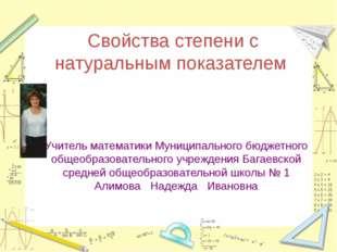 Свойства степени с натуральным показателем Учитель математики Муниципального