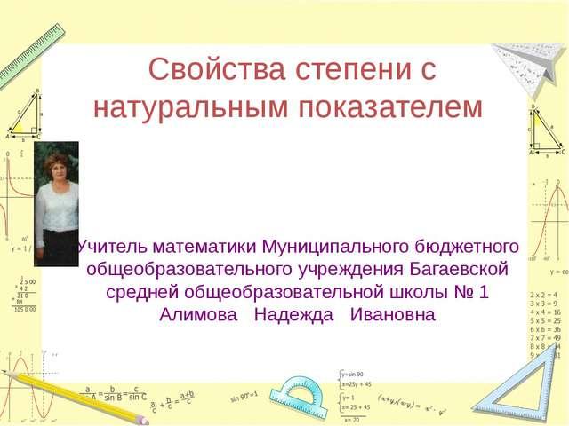 Свойства степени с натуральным показателем Учитель математики Муниципального...