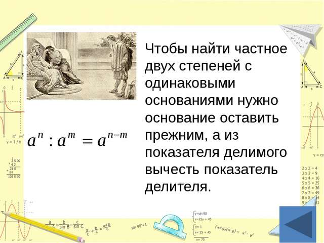 + - + + + (-5) 1) 2) 3) 4) 5)