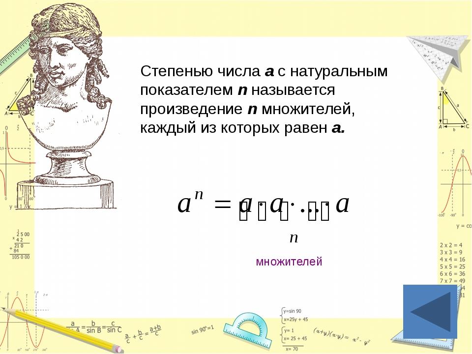 б) Соедините «Нитью Ариадны» верные равенства 1) 2) 3) 4) 5)