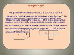 Квадрат и куб На гранях куба написаны числа 1, 2, 3, 4, 5 и 6 так, что сумма