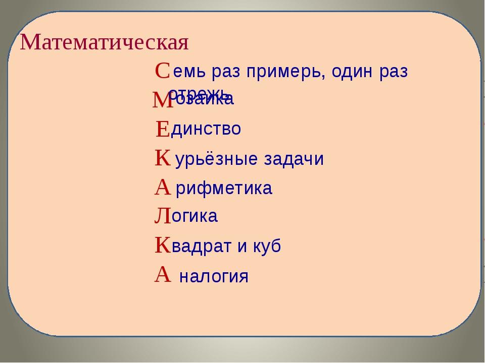 Математическая С М Е К А Л К А озаика емь раз примерь, один раз отрежь динст...
