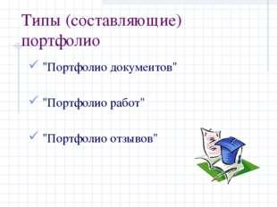 """Типы (составляющие) портфолио """"Портфолио документов"""" """"Портфолио работ"""" """"Портф"""