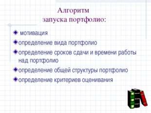 Алгоритм запуска портфолио: мотивация определение вида портфолио определение