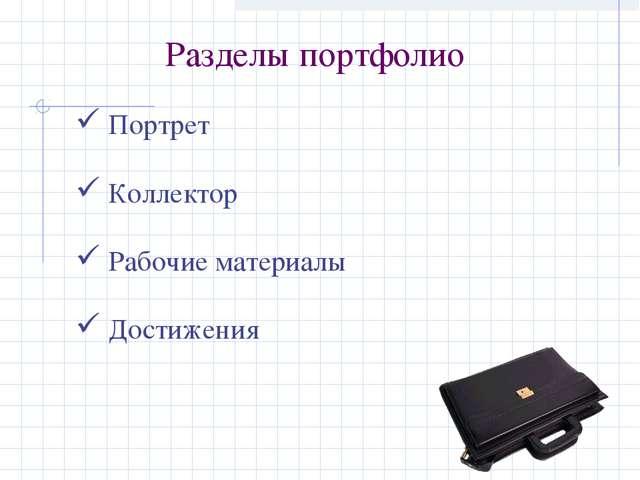Разделы портфолио Портрет Коллектор Рабочие материалы Достижения