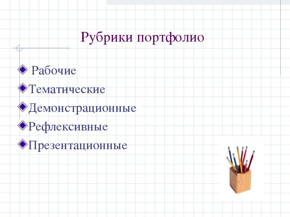 Рубрики портфолио Рабочие Тематические Демонстрационные Рефлексивные Презента...
