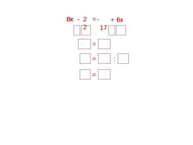 8х 8х 22 : = = - + - = 6х 17 6х 17 = =