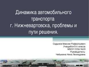 Динамика автомобильного транспорта г. Нижневартовска, проблемы и пути решения