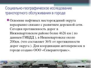 Социально-географическое исследование транспортного обслуживания в городе Осв