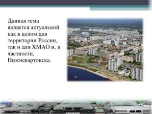 Данная тема является актуальной как в целом для территории России, так и для