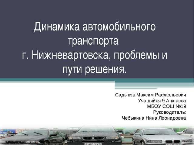 Динамика автомобильного транспорта г. Нижневартовска, проблемы и пути решения...
