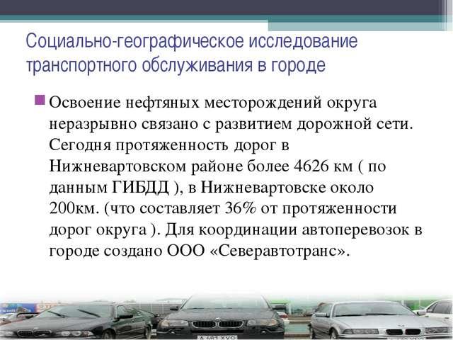 Социально-географическое исследование транспортного обслуживания в городе Осв...