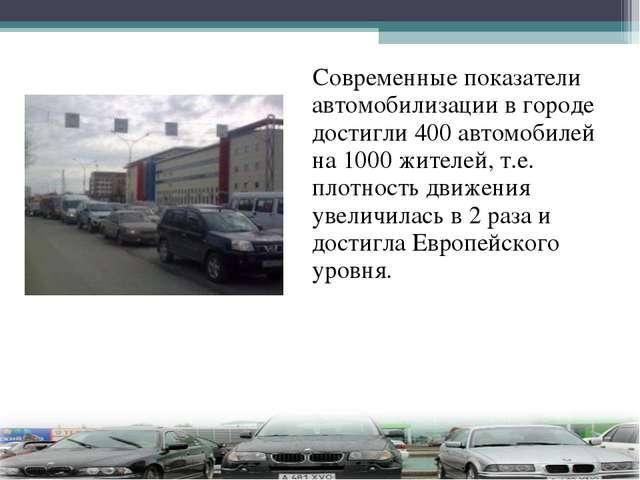 Современные показатели автомобилизации в городе достигли 400 автомобилей на...