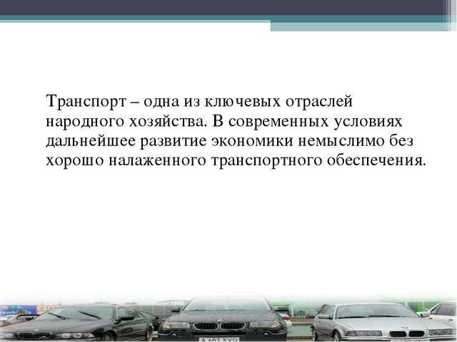 Транспорт – одна из ключевых отраслей народного хозяйства. В современных усл...