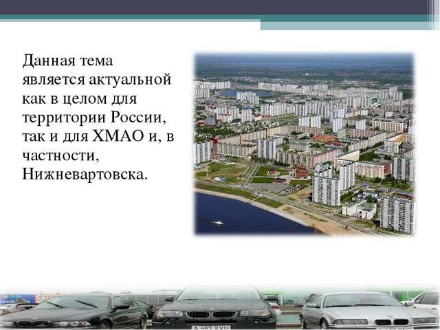Данная тема является актуальной как в целом для территории России, так и для...