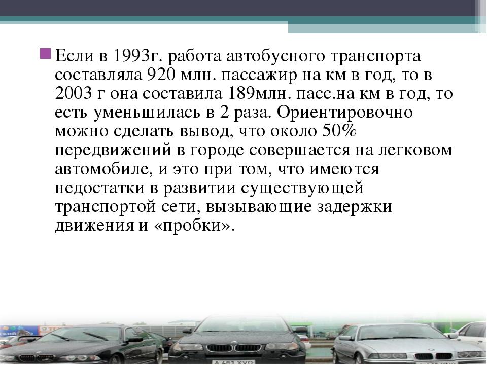 Если в 1993г. работа автобусного транспорта составляла 920 млн. пассажир на к...