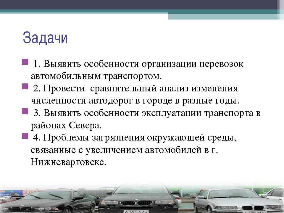 Задачи 1. Выявить особенности организации перевозок автомобильным транспортом...