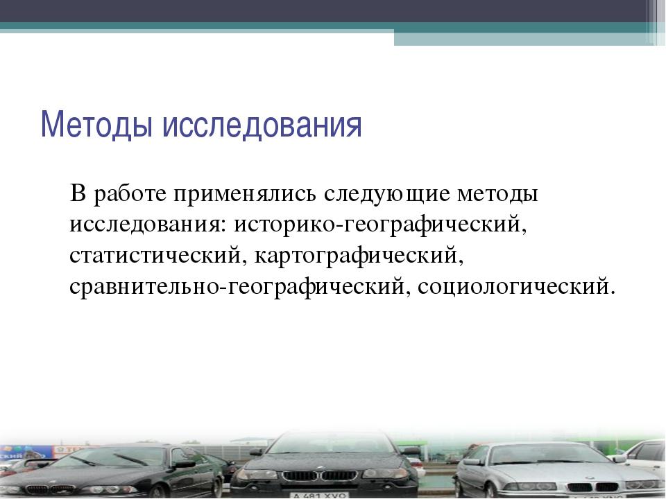 Методы исследования В работе применялись следующие методы исследования: истор...