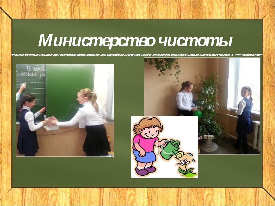 Министерство чистоты