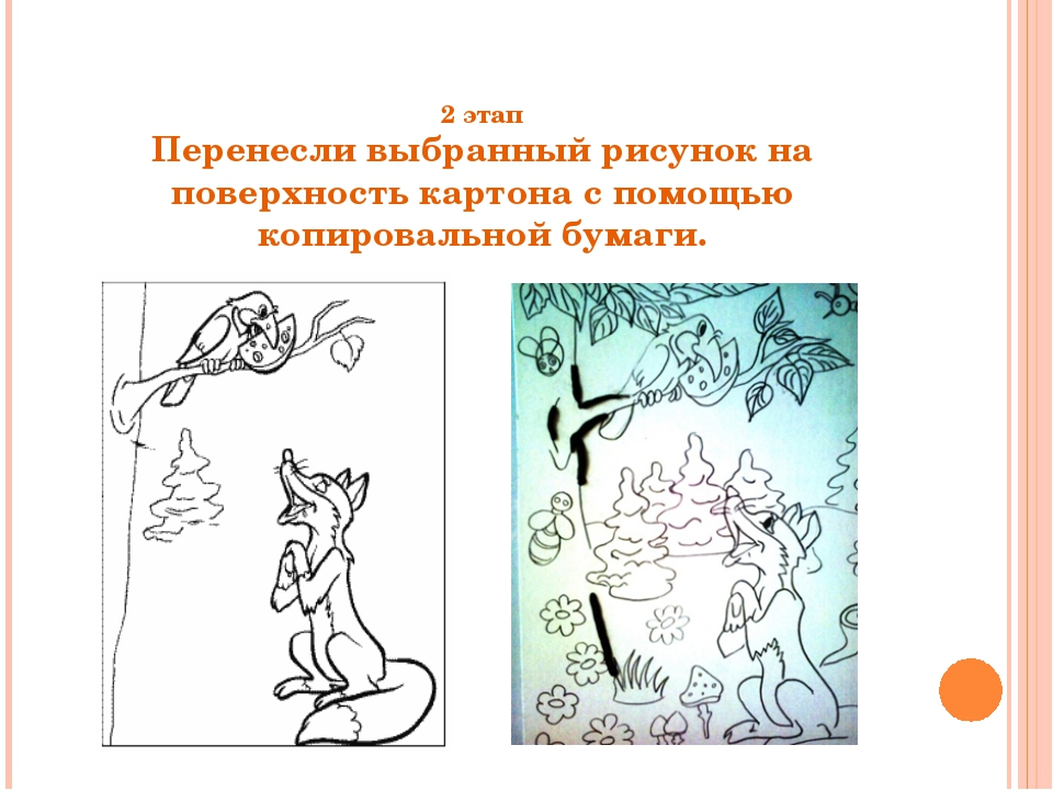2 этап Перенесли выбранный рисунок на поверхность картона с помощью копирова...