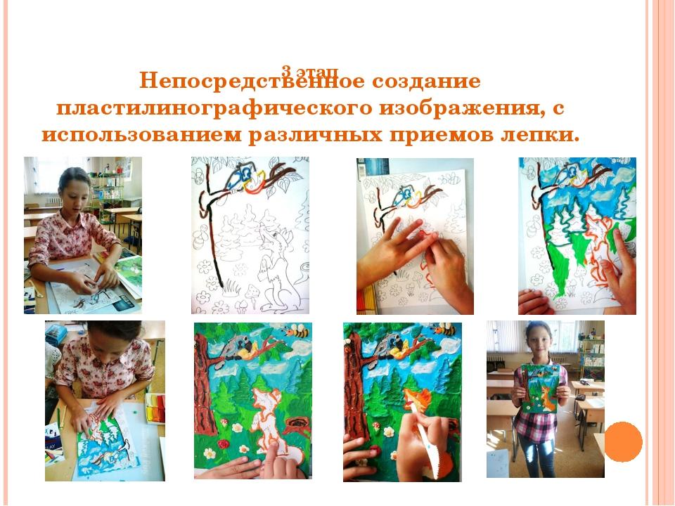 3 этап Непосредственное создание пластилинографического изображения, с испол...