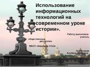 Использование информационных технологий на современном уроке истории». Работ
