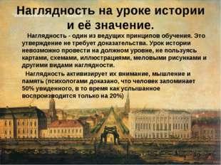 Наглядность на уроке истории и её значение. Наглядность - один из ведущих при
