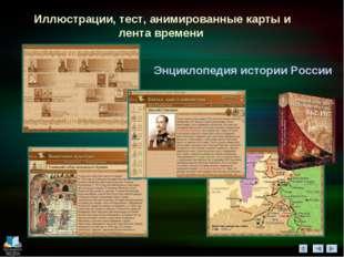 Энциклопедия истории России Иллюстрации, тест, анимированные карты и лента вр