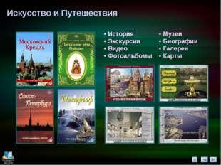 Искусство и Путешествия • История • Экскурсии • Видео • Фотоальбомы • Музеи •