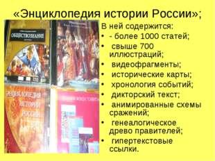 «Энциклопедия истории России»; В ней содержится: - более 1000 статей; свыше 7