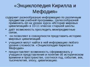 «Энциклопедия Кирилла и Мефодия» содержит разнообразную информацию по различн