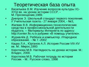 Теоретическая база опыта Васильева В.М. Изучение вопросов культуры Х1-ХУШ вв.