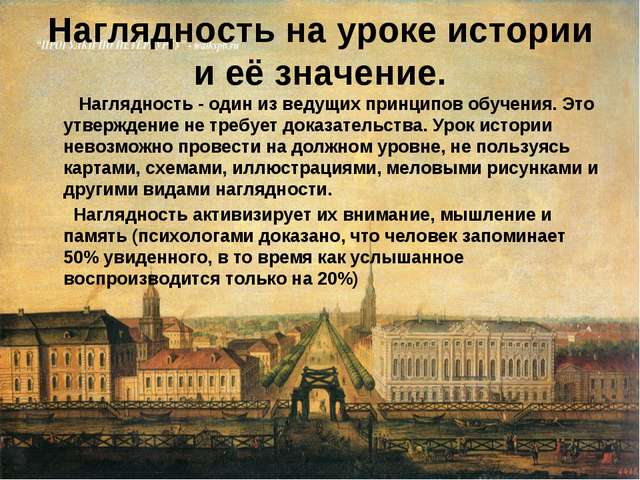 Наглядность на уроке истории и её значение. Наглядность - один из ведущих при...