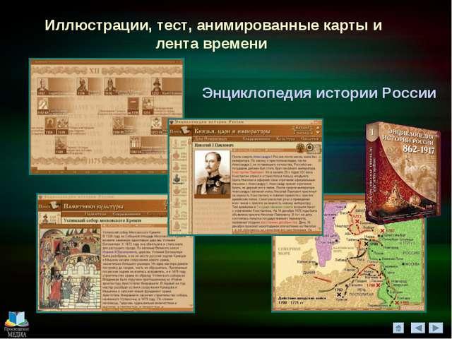 Энциклопедия истории России Иллюстрации, тест, анимированные карты и лента вр...