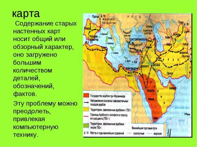 карта Содержание старых настенных карт носит общий или обзорный характер, оно...
