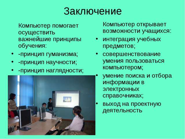Заключение Компьютер помогает осуществить важнейшие принципы обучения: -принц...
