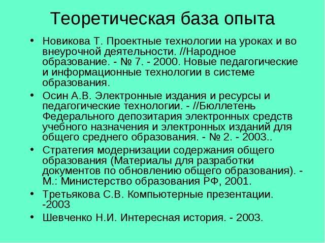 Теоретическая база опыта Новикова Т. Проектные технологии на уроках и во внеу...