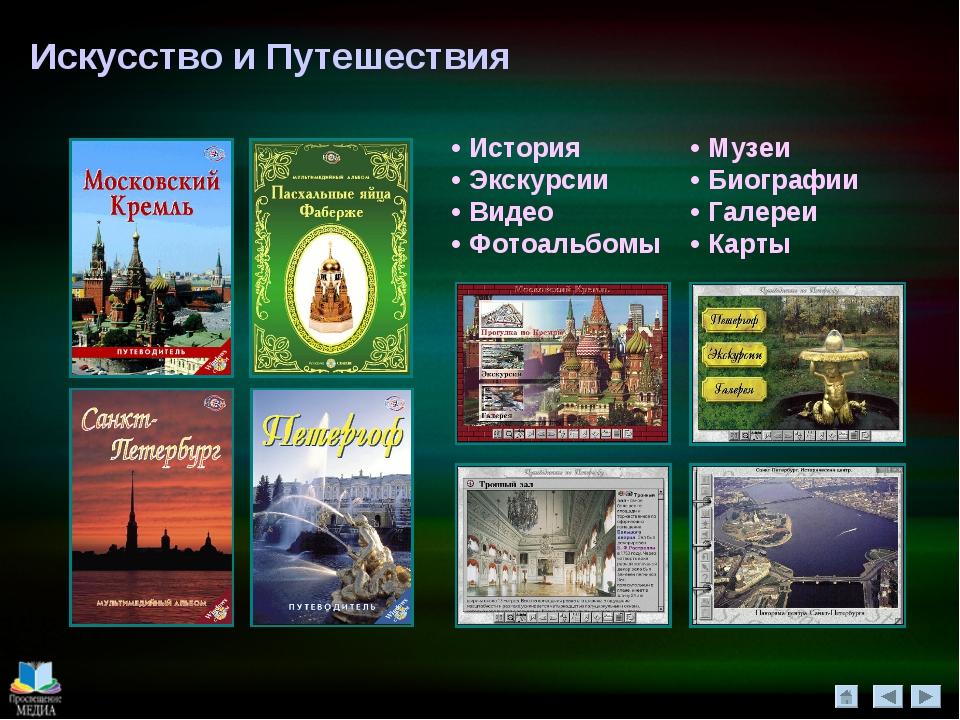 Искусство и Путешествия • История • Экскурсии • Видео • Фотоальбомы • Музеи •...