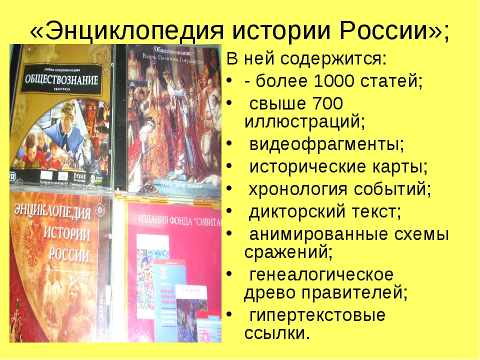 «Энциклопедия истории России»; В ней содержится: - более 1000 статей; свыше 7...