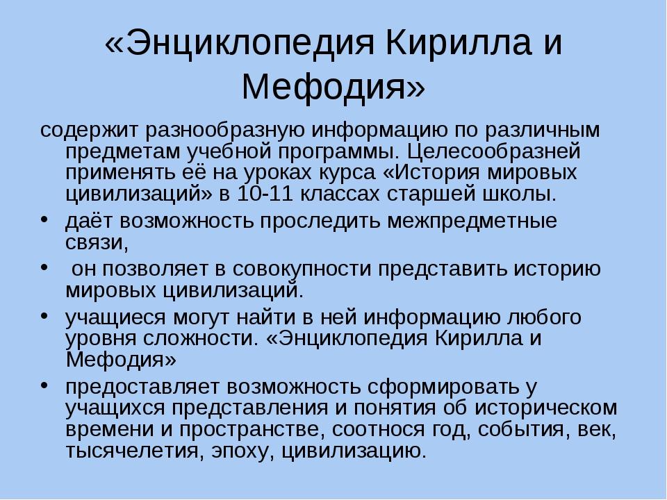 «Энциклопедия Кирилла и Мефодия» содержит разнообразную информацию по различн...