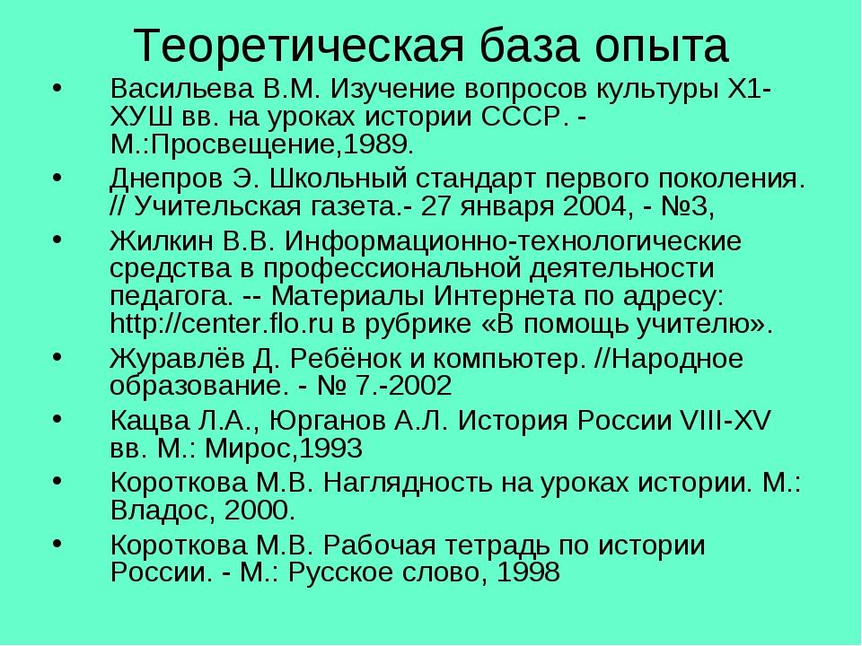 Теоретическая база опыта Васильева В.М. Изучение вопросов культуры Х1-ХУШ вв....