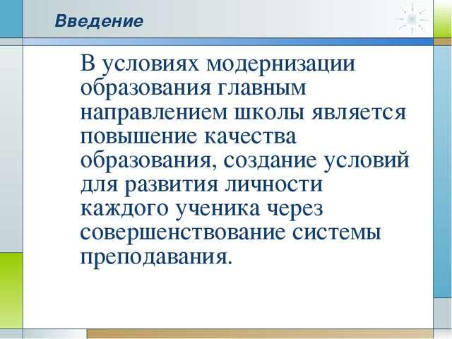 Введение В условиях модернизации образования главным направлением школы явля...