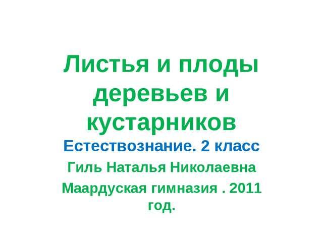 Листья и плоды деревьев и кустарников Естествознание. 2 класс Гиль Наталья Ни...